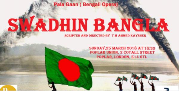 Pala Gaan (Bengali Opera) : Swadhin Bangla - Heritage - Arts events